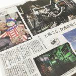 神戸新聞に掲載されました!