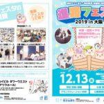 「進路フェスタ2019 in 大阪」に出展する大阪福祉人材支援センターの介護ロボット体験ブースに協力します。