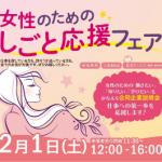 2/1(土)開催「女性のためのしごと応援フェア」に出展します。