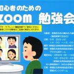 ZOOM勉強会(初級編)~インストールから参加まで~